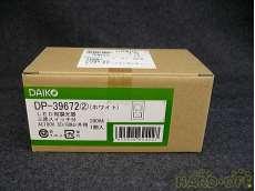 【未使用品】 LED用調光器 三路スイッチ付|DAIKO