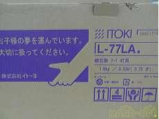 デスクライト ITOKI