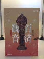 【朝日新聞SHOP限定】法隆寺公認 国宝・百済観音|海洋堂