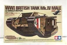 プラモデル 1/35戦車シリーズ|TAMIYA