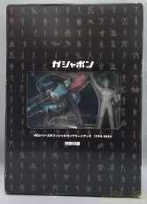 HGシリーズオフィシャルコンプリートブック|徳間書店インターメディア