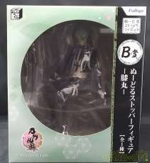 B賞 膝丸 ぬーどるストッパーフィギュア|FuRyu