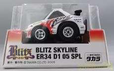 BLITZ SKYLINE ER34 D1 05 SPL|TAKARA