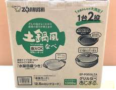 土鍋風グリルなべ|ZOJIRUSHI