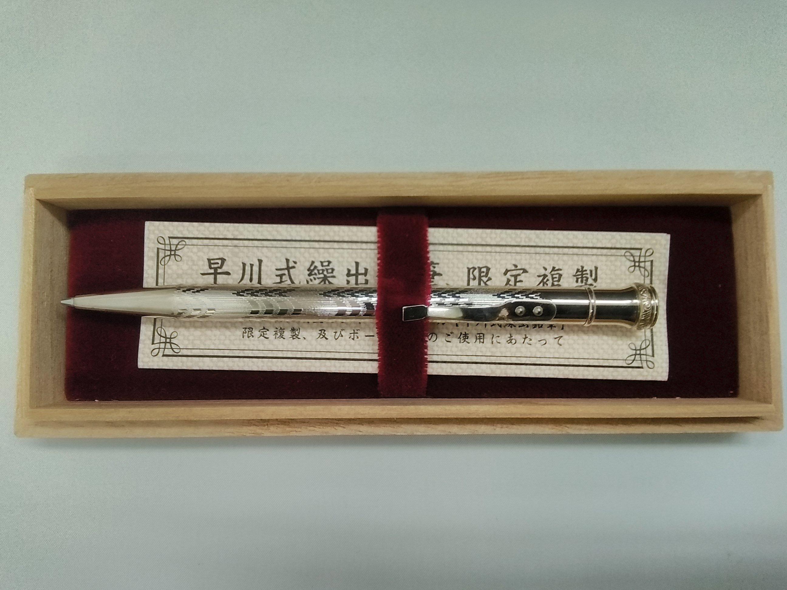 限定複製 早川式繰出鉛筆 プラチナ萬鉛筆