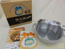 鍋|広島アルミニウム工業