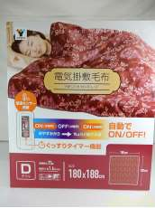 電気掛敷毛布|ヤマゼン