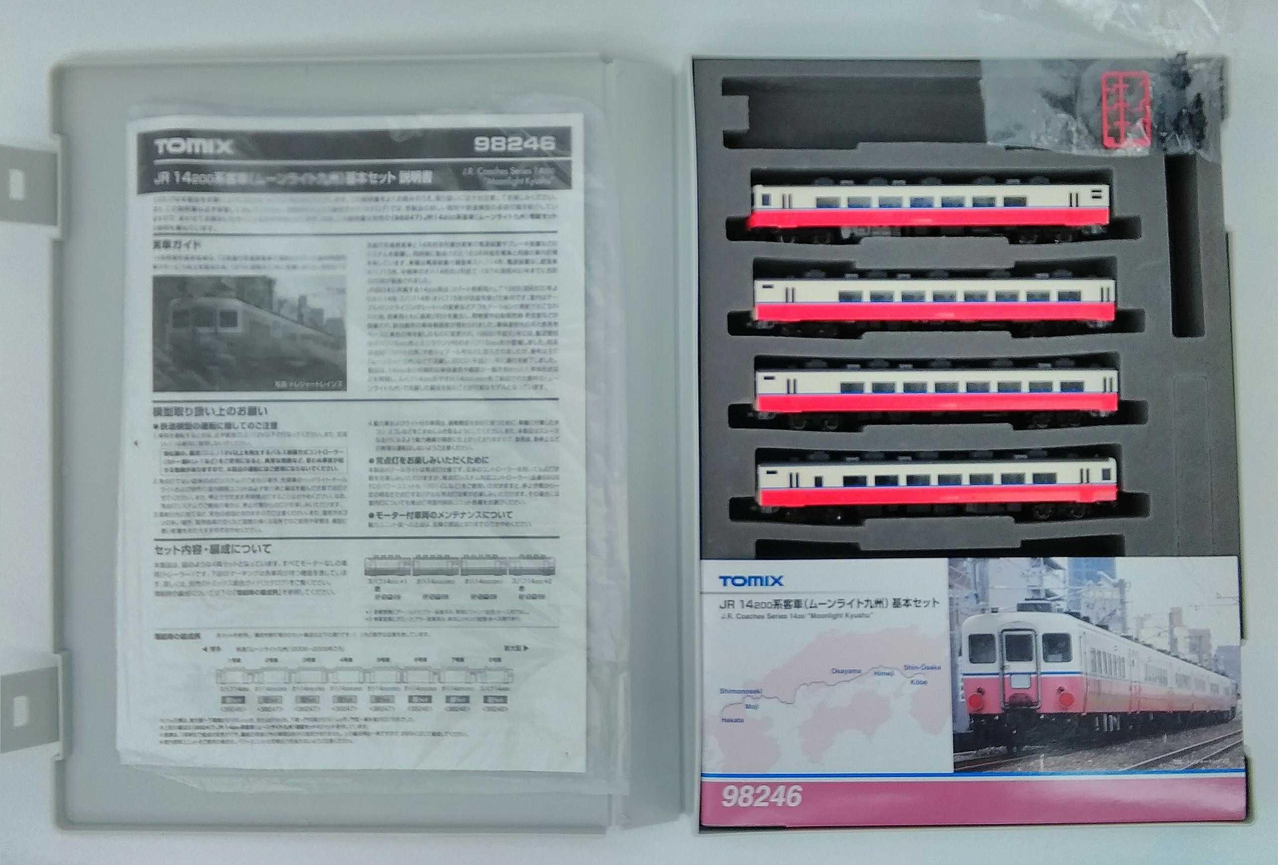 JR14 200系|TOMIX