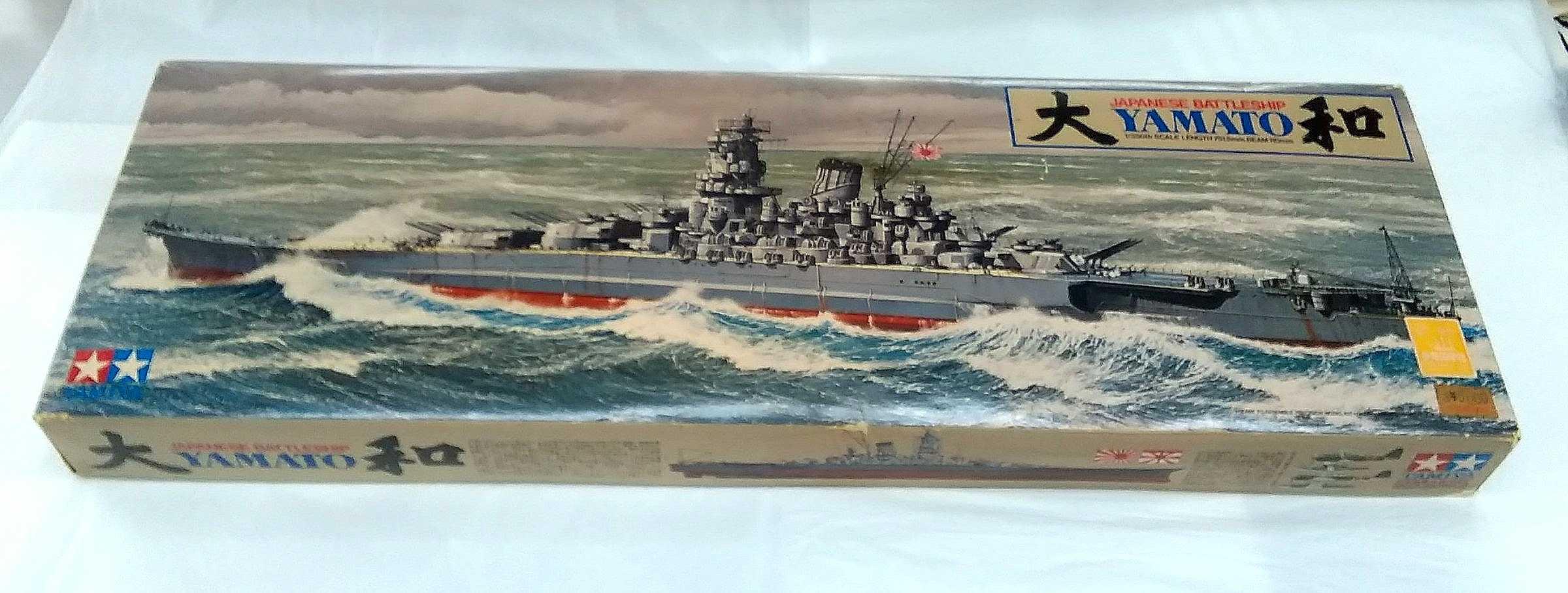戦艦シリーズNO.2 大和|TAMIYA