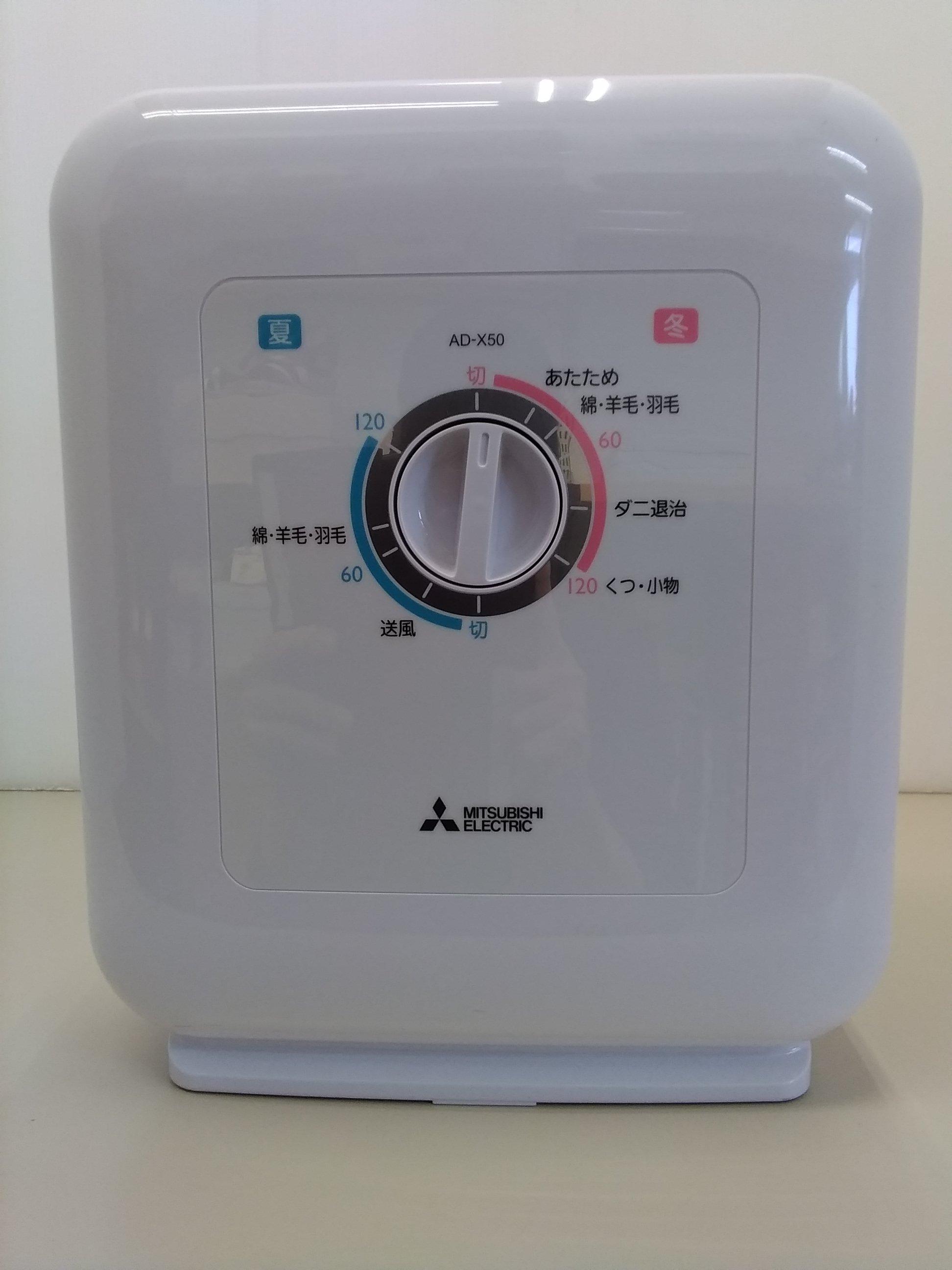 ふとん乾燥機|MITSUBISHI