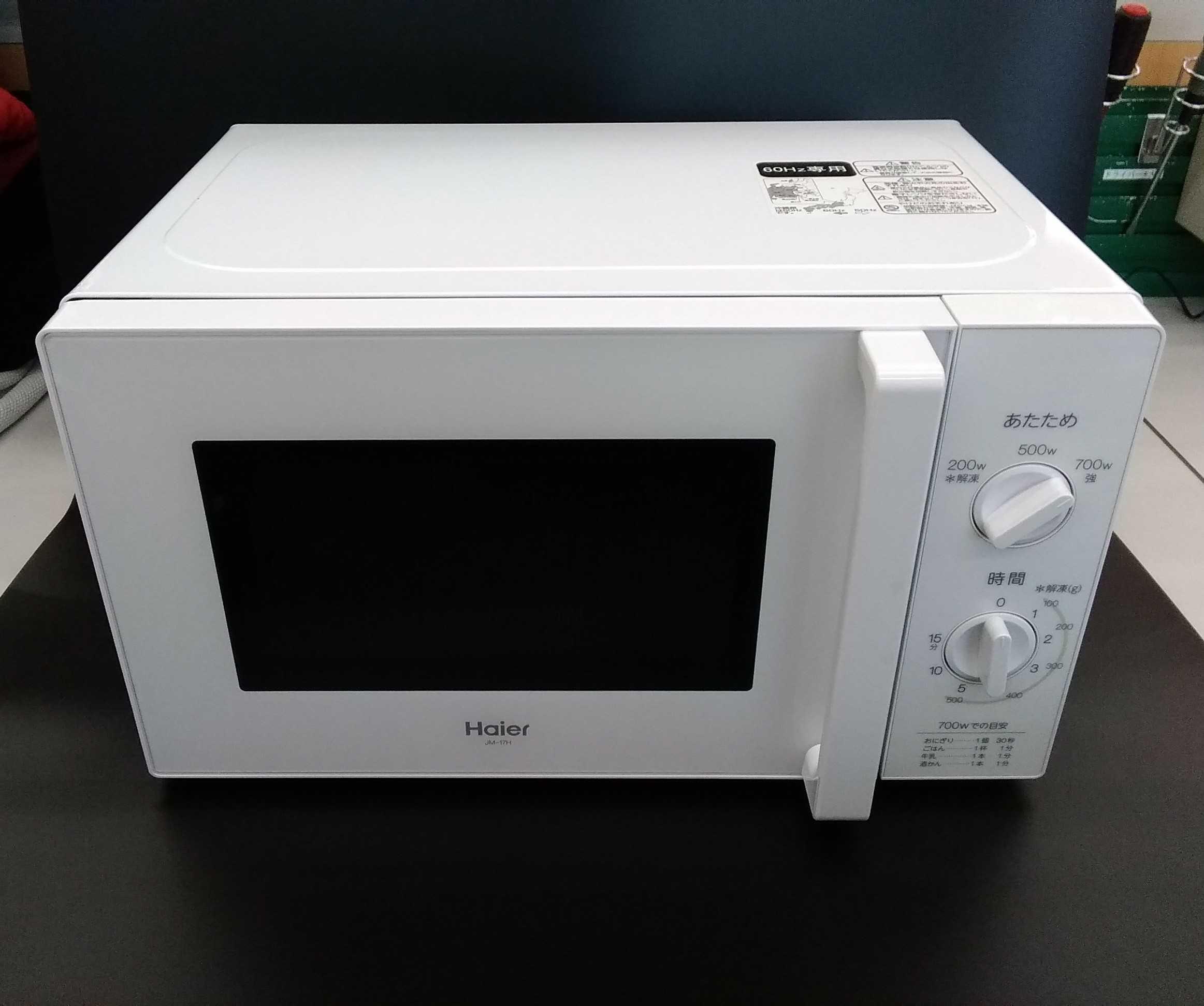 電子レンジ(60HZ専用)|ハイアール