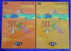 まんが日本昔ばなしDVDBOX第1集第2集セット