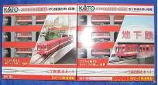 営団地下鉄500形丸ノ内線の赤い電車 3両基本セット/3両増結セット