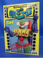 マグネロボット 鋼鉄ジーグ(復刻版)|TAKARA