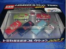 トミカ誕生記念コレクション2003
