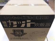 炊飯ジャー (6合/マイコン)|THANKO