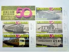 武蔵小杉駅開業50周年記念入場券
