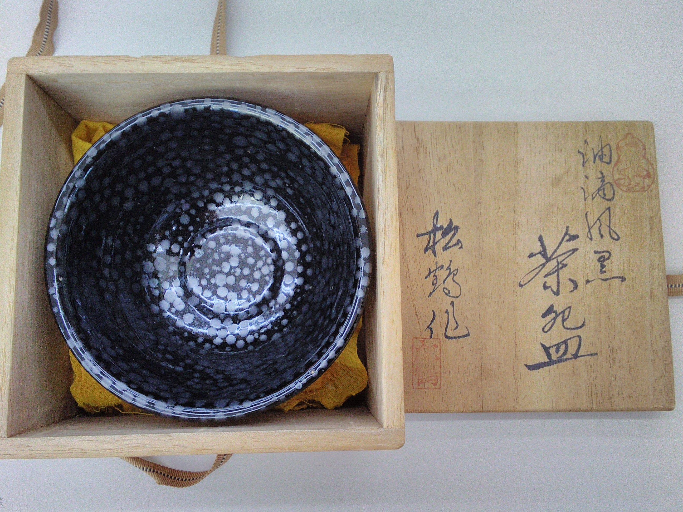 油滴風黒茶碗 伊藤松鶴