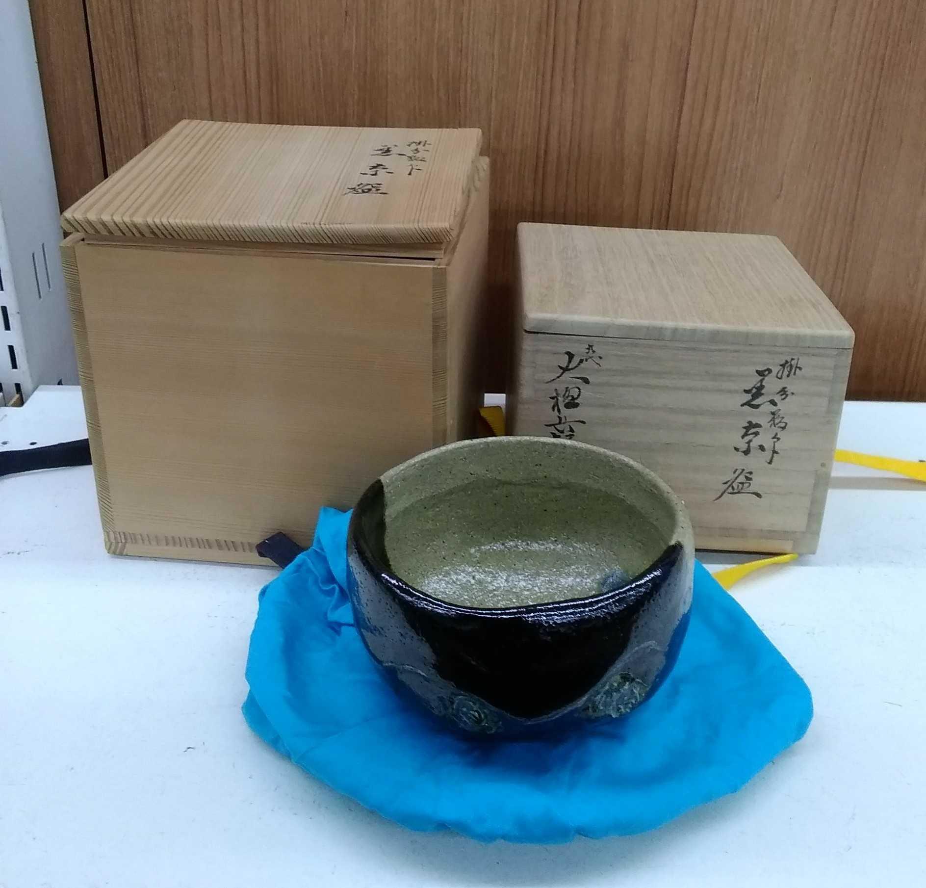 掛分 数印 黒茶碗|九代 大樋長左衛門