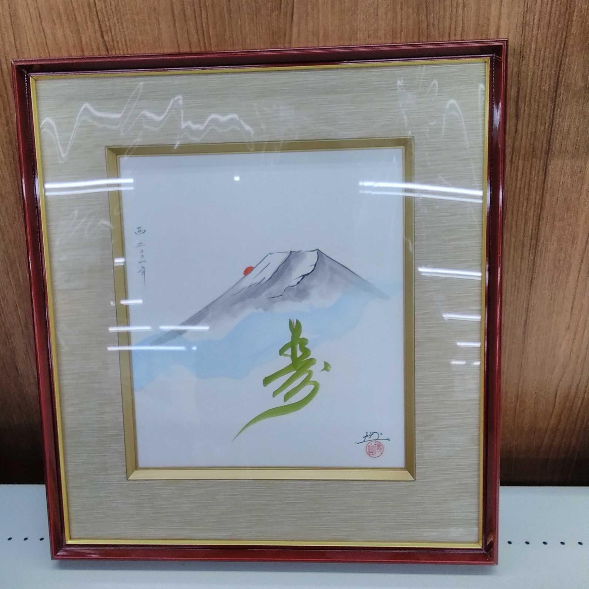寿 富士|長島 博山