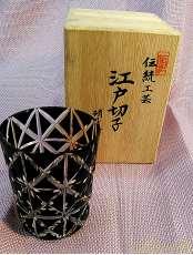 伝統工芸江戸切子 彩鳳 江戸切子 懐石杯黒 菱鱗重ね文様|彩鳳