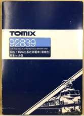 Nゲージ 国鉄115 1000系近郊電車(湘南色)基本セットB|TOMIX