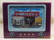 ザ・昭和テレビジョン|タカラ