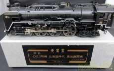 C62 2号機 北海道時代|天賞堂