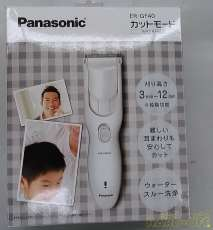 PANASONICカットモード|PANASONIC