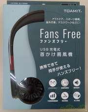 首かけ扇風機 USB充電式|昭和商会