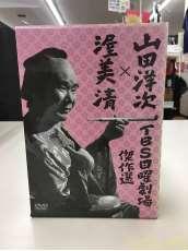 山田洋二×渥美清 DVD-BOX TBS