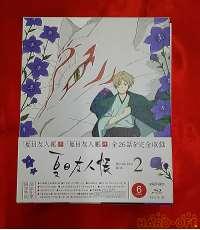 夏目友人帳BDBOX2|Aniplex