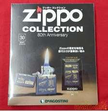 Zippo Collection 64巻 +バインダー|DeAGOSTINI