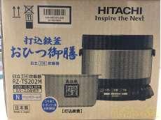 【未使用】おひつ御膳 RZ-TS202M|HITACHI