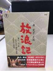 放浪記 NHKエンタープライズ