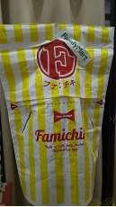 ファミチキ先輩コスチューム|ファミリーマート