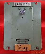 蓄電池操作スイッチ KOITO