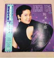 テレサ・テン/別れの予感 LP|TAURUS