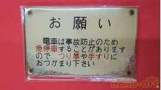 注意プレート(一般車)|東武鉄道