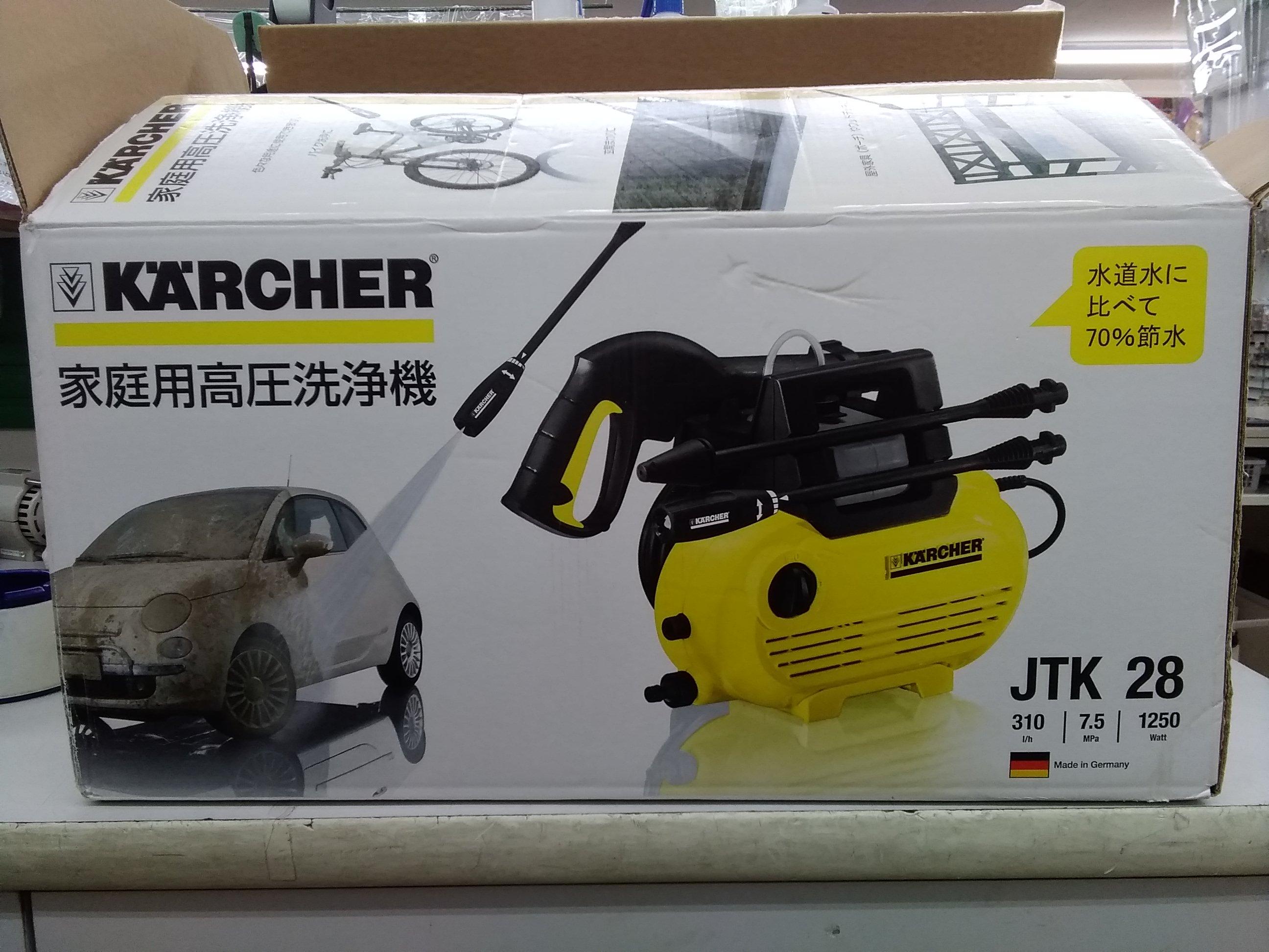 高圧洗浄機|ケルヒャー