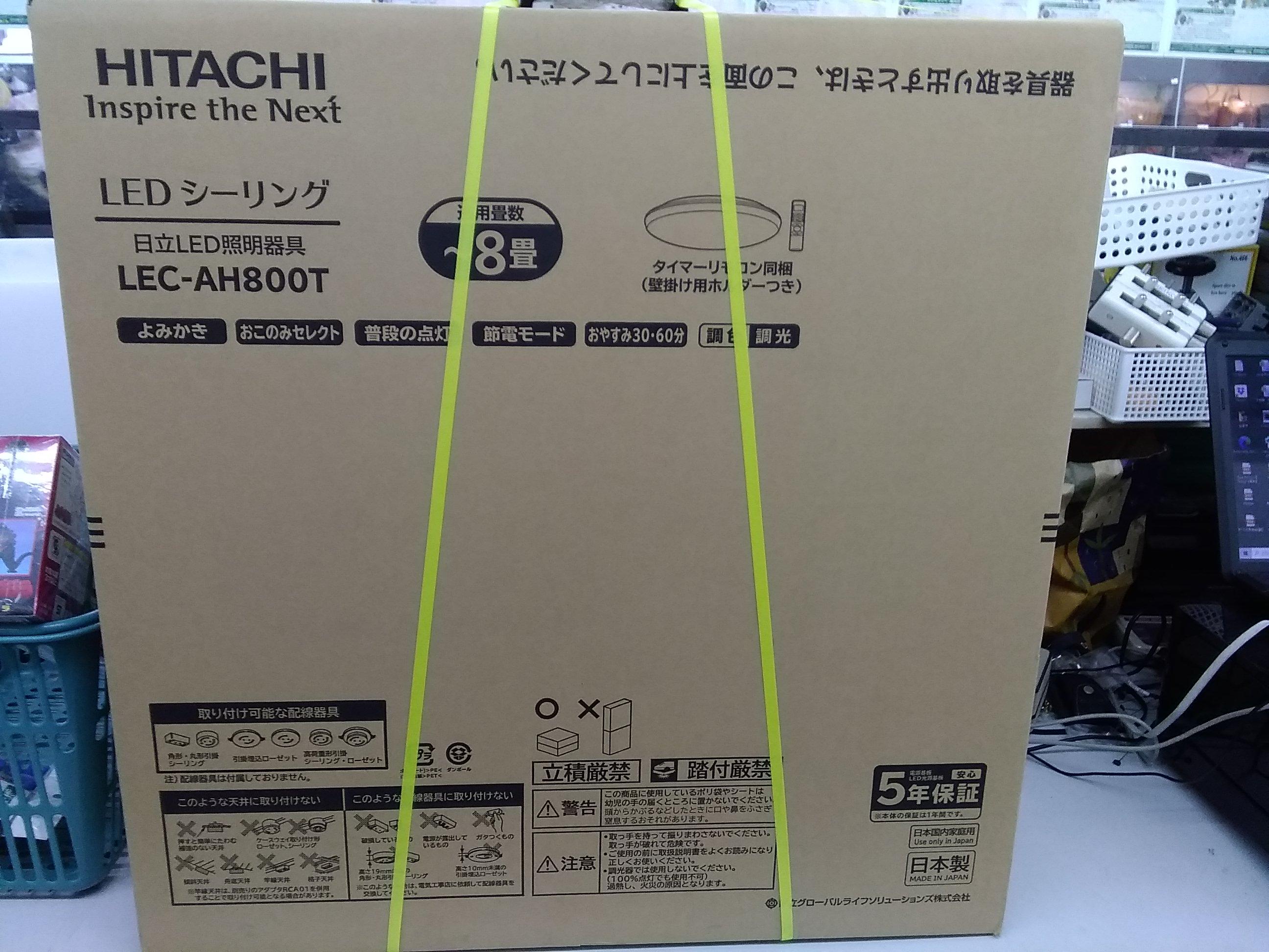 ◆未使用品◆LEDシーリングライト|日立