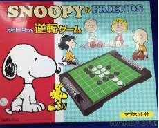 SNOOPY 逆転ゲーム (株)アポロ社
