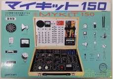 マイキット 150|GAKKEN