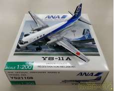 1/200 ANA YS-11A TRITON COLOR JA8761|全日空商事