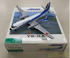1/200 ANK YS-11A JA8735|全日空商事