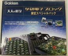 学研電子ブロック 限定スペシャルパック|GAKKEN