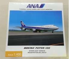 1/400 ANA B747SR-100 JA8157 全日空商事