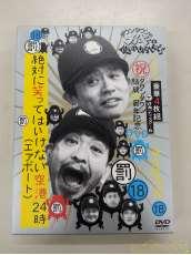 ダウンタウンのガキの使いやあらへんで 第18巻 初回版BOX よしもとミュージックエンタテインメント
