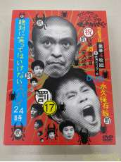 ダウンタウンのガキの使いやあらへんで 第17巻 初回版BOX よしもとミュージックエンタテインメント