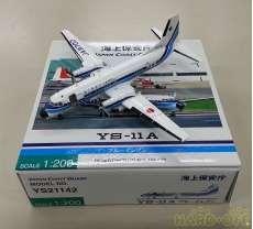 1/200 海上保安庁 YS-11A ブルーイレブン JA8702|全日空商事